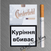 Chesterfield Bronze Cigarettes order at Duty Free Price | Dutyfreeking.co