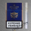 Russian Style Blue Cigarettes РУССКИЙ СТИЛЬ order online